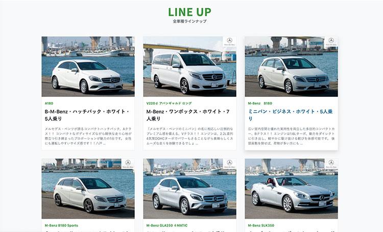 (車の画像が来たら用意)ラインナップより車種をお選びいただきクリック